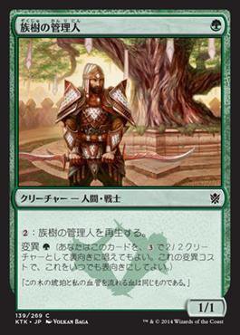 族樹の管理人