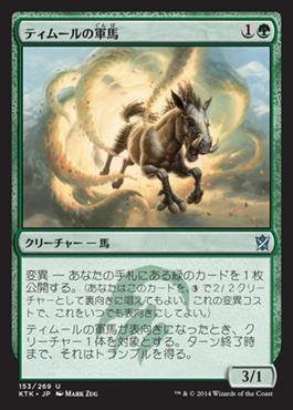 ティムールの軍馬
