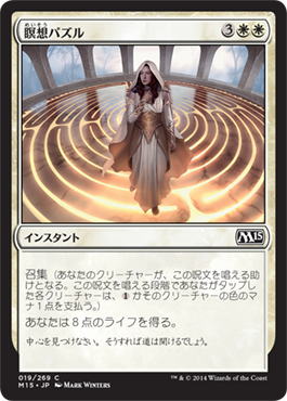 http://media.wizards.com/images/magic/tcg/products/m15/sf0JdVsk2/JP_32ey0l8kyw.png