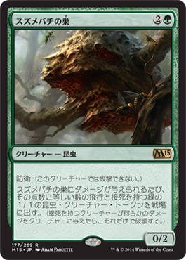 http://media.wizards.com/images/magic/tcg/products/m15/sf0JdVsk2/JP_f5djgn77sp.png