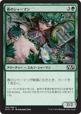 http://media.wizards.com/images/magic/tcg/products/m15/sf0JdVsk2/JP_itwlmz1p58.png