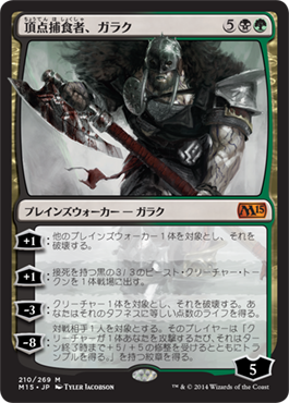 http://media.wizards.com/images/magic/tcg/products/m15/sf0JdVsk2/JP_sc088ng6un.png