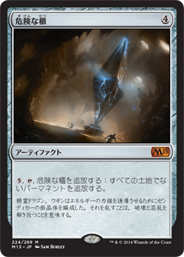 http://media.wizards.com/images/magic/tcg/products/m15/sf0JdVsk2/JP_wyb343cqve.png