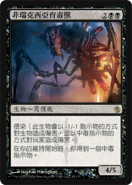 Phyrexian Vatmother
