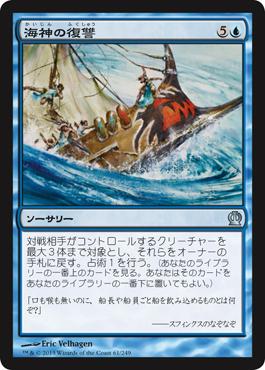 海神の復讐