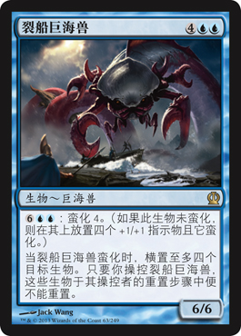 裂船巨海兽